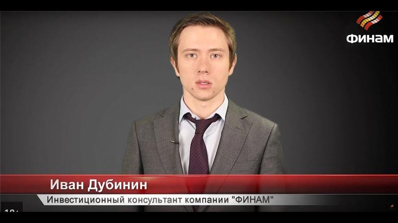 ФИНАМ Обзор биржевых рынков РФ Короткая продажа Роснефти США Выкуп Kraft Heinz