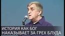 История как Бог взыскивает за ГРЕХ БЛУДА Виктор Куриленко