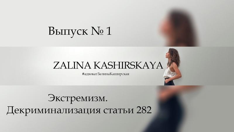 Экстремизм. Декриминализация статьи 282. Выпуск №1 Адвокат Залина Каширская