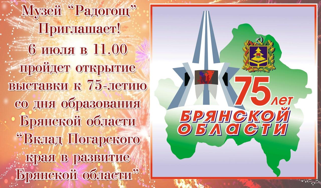 К 75-летию Брянской области!
