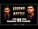 Невероятная игра Осьминина Legend battle 1 Комментируют Бауров Сталев и Уваров