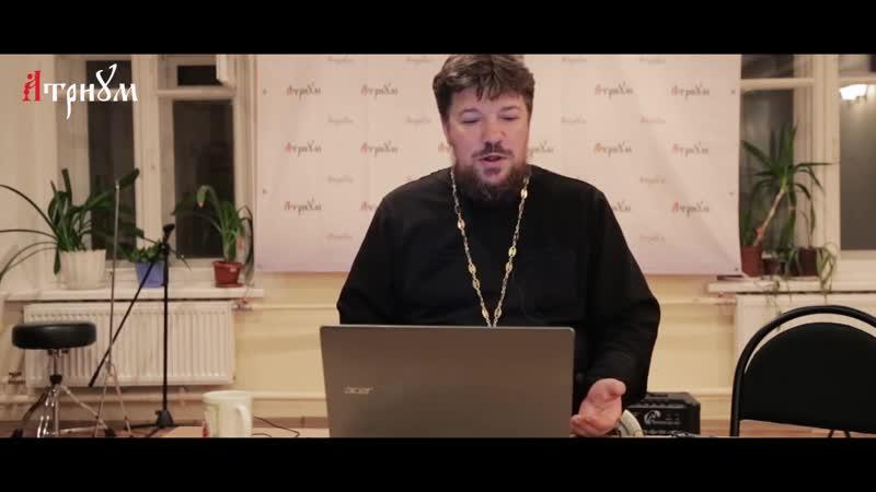 Лекторий в Атриуме. О миссии. Переход из протестантизма. Священник Александр Пер