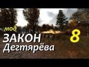 Сталкер ЗАКОН ДЕГТЯРЁВА Прохождение 8 ВОР и МИНЁР