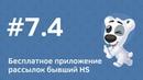 Настройки рассылки ВКонтакте приложения Happy Santa