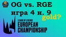 OG vs. RGE | Week 9 LEC Summer 2019 | Чемпионат Европы LCS EU | Origen Rogue