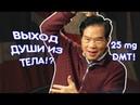Как добыть ДМТ из своего организма Мантэк Чиа HOW TO PRODUCE NATURAL DMT Mantak Chia