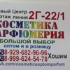 """КОСМЕТИКА """"ЖЕНСКИЙ РАЙ"""" 2Г-22/1"""