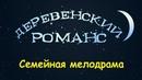 Мелодрама о любви в деревне. ДЕРЕВЕНСКИЙ РОМАНС, русские фильмы, сериал про любовь