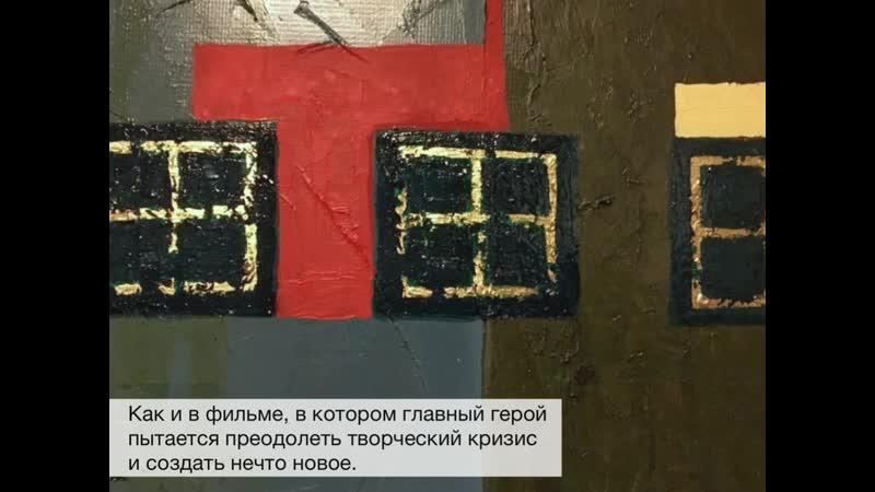 Куратор о картине Феллини Сперанского А.
