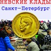 """Ярмарка для коллекционеров """"Невские клады"""""""