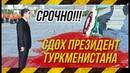 ✔СРОЧНО Умер президент Туркменистана Гурбангулы Бердымухамедов