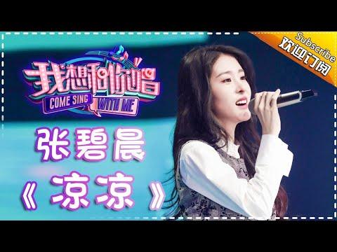 【单曲欣赏】《我想和你唱2》20170520 第4期:张碧晨《凉凉》Come Sing With Me S02EP.4【我是歌手