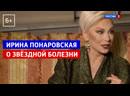 Ирина Понаровская о звёздной болезни — «Андрей Малахов. Прямой эфир» — Россия 1