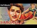 SARGAM Raj Kapoor Rehana Om Prakash David