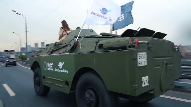 ДОСТАВКА ГОДА - BlackStar - Доставка ГУРУ - Армия России