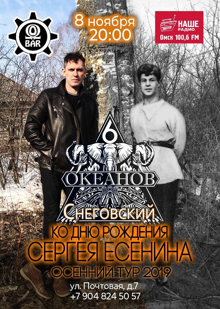 """Афиша Омск СНЕГОВСКИЙ/Омск/8.11/""""Есенин"""" Tour-2019"""