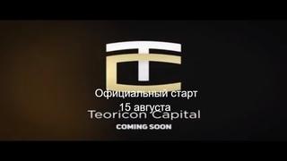 Teoricon Capital старт Венчурного фонда