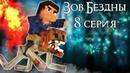 ПРИЗЫВ ДЕМОНА - ЗОВ БЕЗДНЫ 8 Серия Minecraft Animation