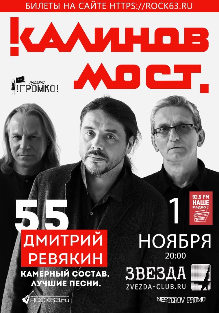 Афиша Самара 1 ноября КАЛИНОВ МОСТ в Звезде!