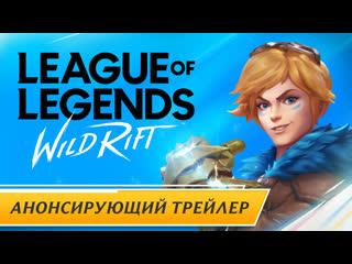 Анонсирующий трейлер league of legends: wild rift