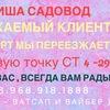 Нна—Магазин-Садавод Анна—Магазин-Садавод