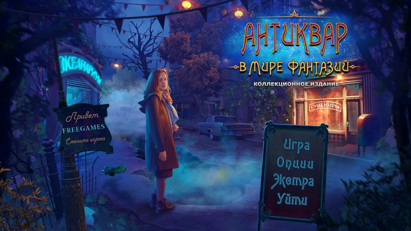 Антиквар 2: Воображаемый мир. Коллекционное издание | The Keeper of Antiques 2: The Imaginary World CE (Rus)
