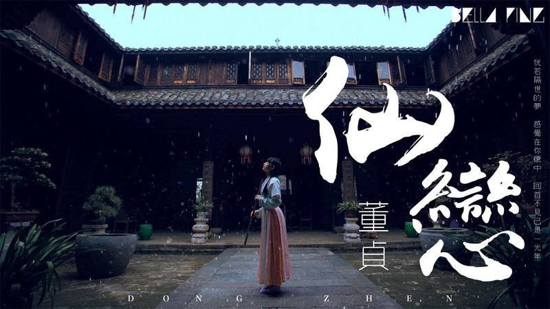 【HD】董貞 - 仙戀 [歌詞字幕][完整高清音質] ♫ Dong Zhen - Fairy Love