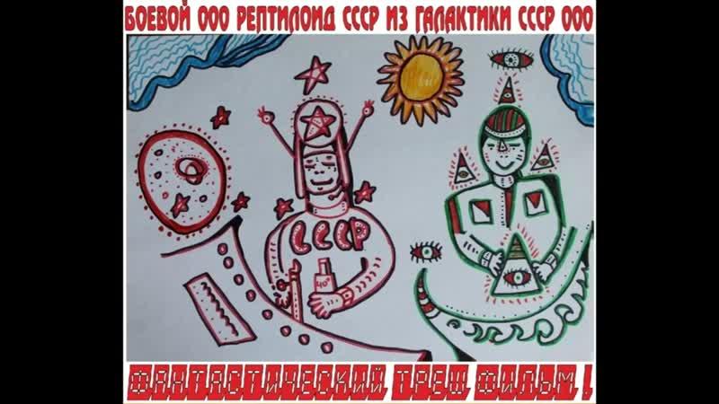 Боевой 000 Рептилоид СССР из Галактики СССР 000 2018 г Фантастический треш фи