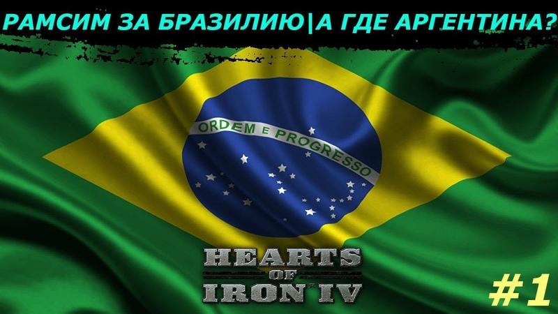 Рамсим за Бразилию Hearts Of Iron 4 А где Аргентина