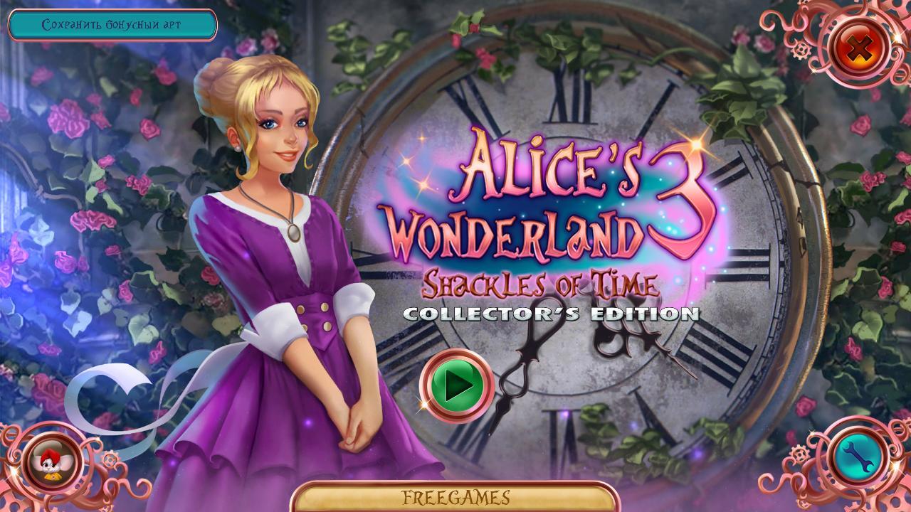 Алиса в стране чудес 3: Оковы времени. Коллекционное издание | Alice's Wonderland 3: Shackles of Time CE Multi (Rus)