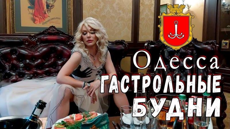 Гастрольные будни Одесса отель Моцарт перлы от Графини и гроза