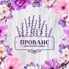 ПРОВАНС ₪ Цветы с доставкой ₪ Самара