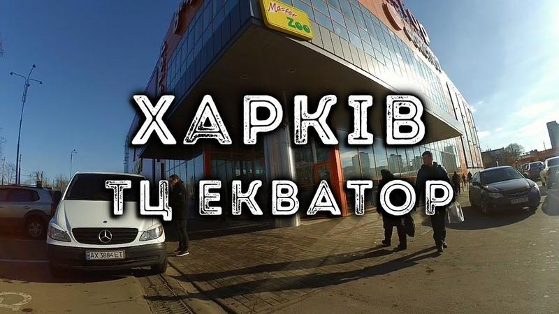 ХАРКІВ   ТЦ Екватор, у Велмарт за покупками