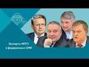 Е Ю Спицын М Г Делягин и Р В Ищенко на канале Россия 24 Окна Канадские гастроли слуги народа