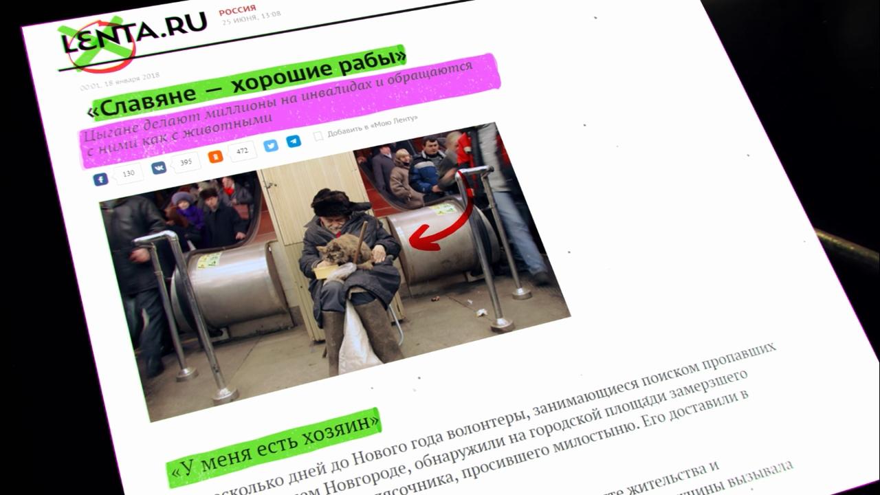 ТЫ ИЛЛЮМИНАТ Новое видео: Неудобная правда для цыган и тв
