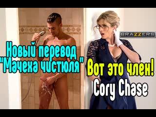 Cory chase секс со зрелой мамкой секс порно эротика sex porno milf brazzers anal blowjob milf anal секс инцест трахнул русское