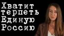 Хватит терпеть Единую Россию МаргаритаОбразцова