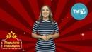 Яшьлек тавышы 13.07.2019 Лиана Марданова