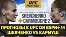 УРУГВАЙ УДИВИТ! Прогнозы к UFC on ESPN 14 Валентина Шевченко - Лиз Кармуш