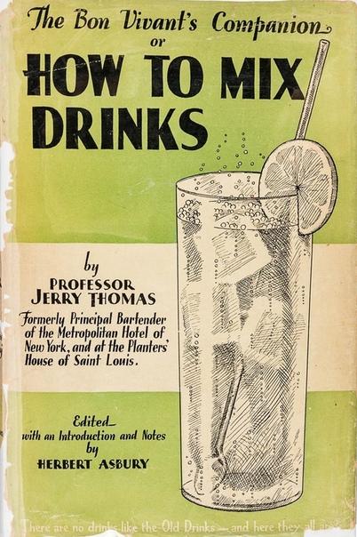 ДЖЕРРИ ТОМАС - СОВРЕМЕННЫЙ БАРМЕН XIX-го ВЕКА Слышали когда-нибудь такое высказывание: Если взять бармена столетней давности и поставите его за современную барную стойку, он будет знать, что