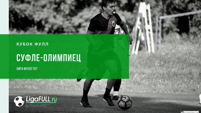 Футбол Уфа: обзор матча | Суфле-Олимпиец