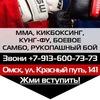 Единоборства Омск ММА|КУНГФУ|САМБО|ТАЙСКИЙ БОКС