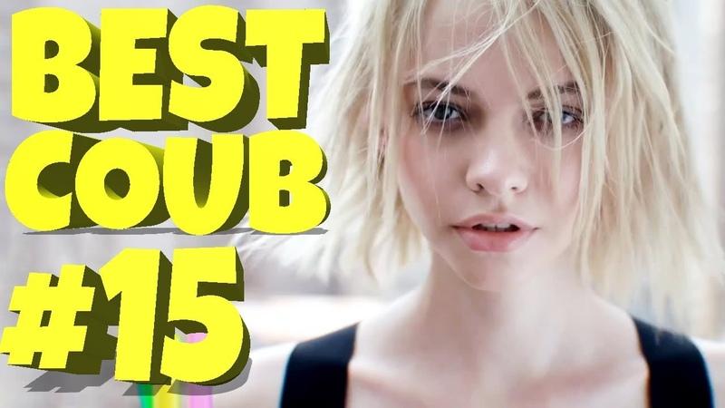BEST COUB 15 | COUB Лучшее | d4l