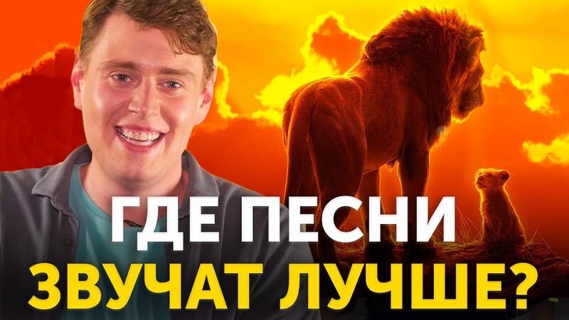 Король лев как изменились песни детства и голоса героев мультфильма