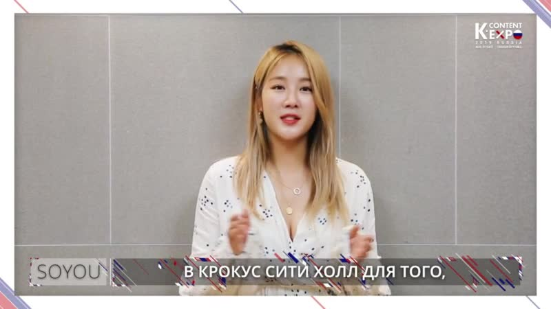 [MASSAGE] SOYOU @ K-Content EXPO Russia 2019 [рус.саб]