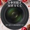 Афиша Миасса РФ . Куда сходить ?