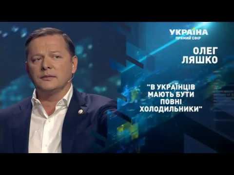 Разумков не відповів Ляшку, скільки коштує переїзд офісу президента