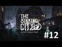 Прохождение The Sinking City - Часть 12 Сделка с дьяволом и щедрость моря