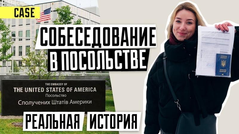 ВИЗА В США 🇺🇸 Неожиданный вопрос консула в посольстве США Почему мне отказали в визе в США