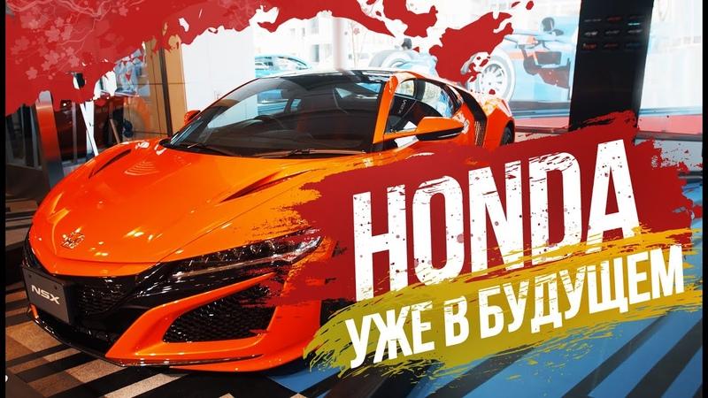 💣Шоурум HONDA в Японии 🚀 Accord cемейные минивэны NSX CR V Hybrid и многое другое